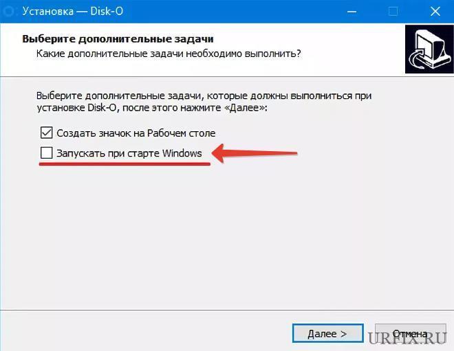 Убрать программу из автозапуска при старте Windows