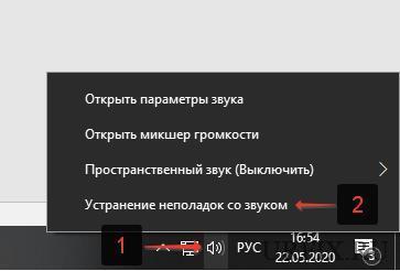 Устранение неполадок со звуком Windows