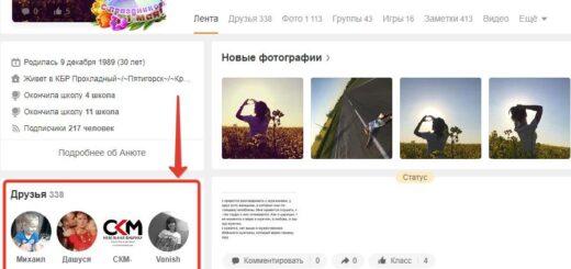 Узнать с кем переписывается человек в Одноклассниках