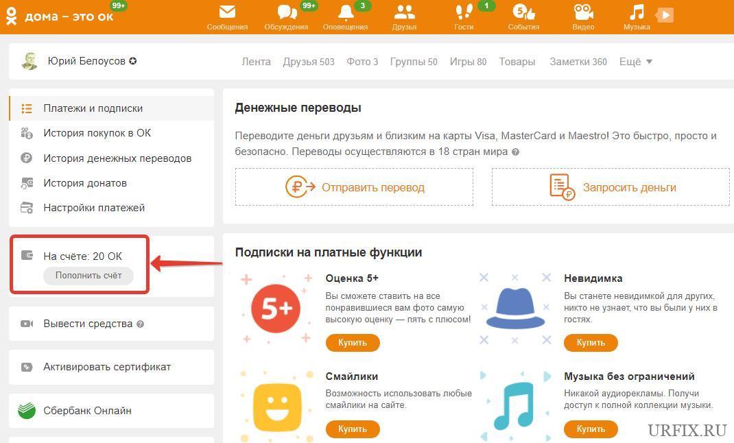 Узнать счет в Одноклассниках