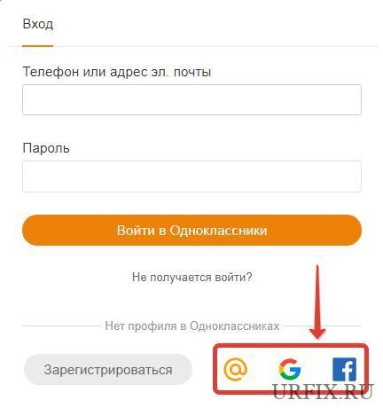Вход в Одноклассники через Mail.ru, Google, Facebook