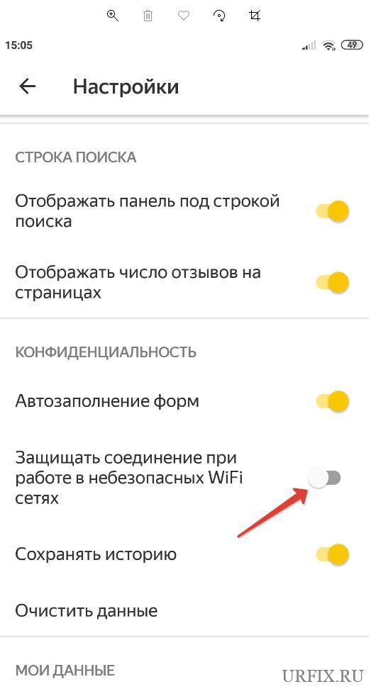 Защищать соединение при работе в небезопасных Wi-Fi сетях - Яндекс браузер