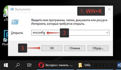 msconfig команда в строке Выполнить Windows