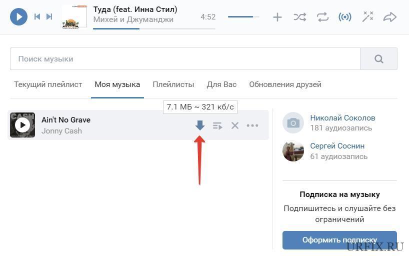 Скачать музыку из ВК - SaveFrom