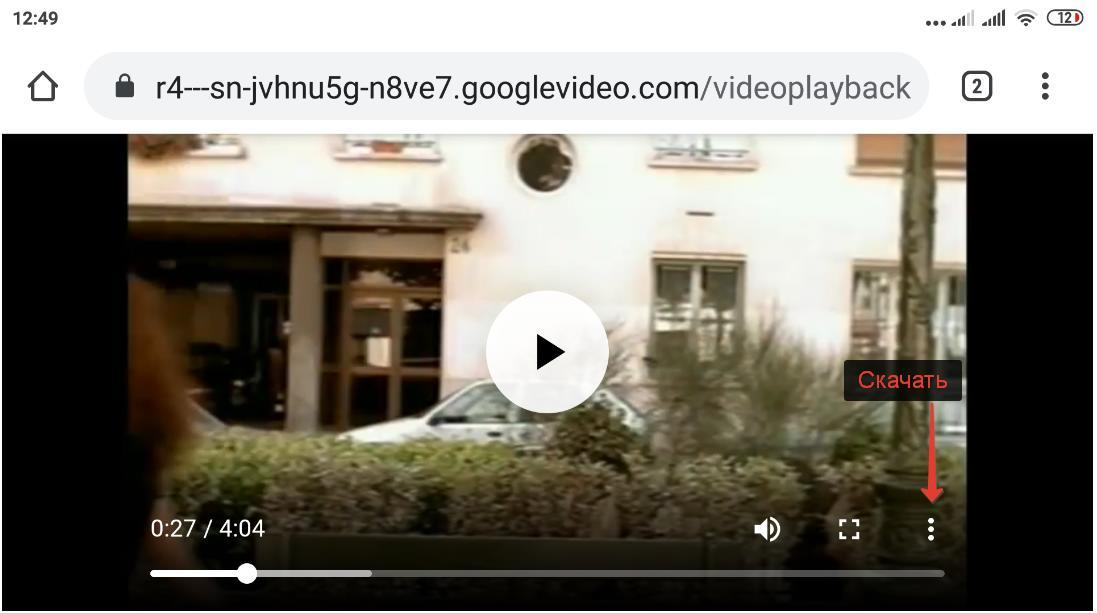 Скачать видео с сайта на телефон или планшет