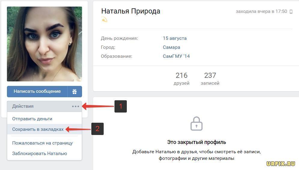 Добавить человека в закладки в Вконтакте