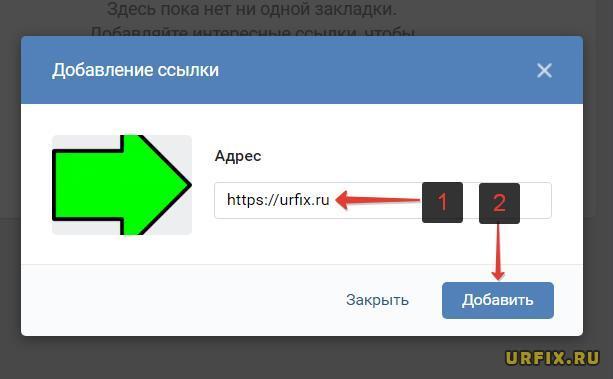 Добавление ссылки в закладки Вконтакте
