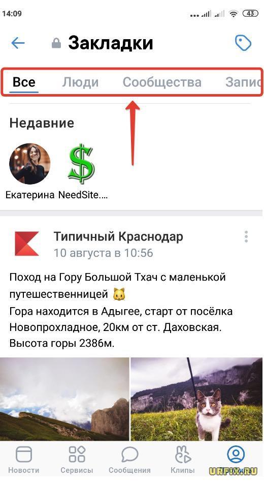 Как найти закладки Вконтакте