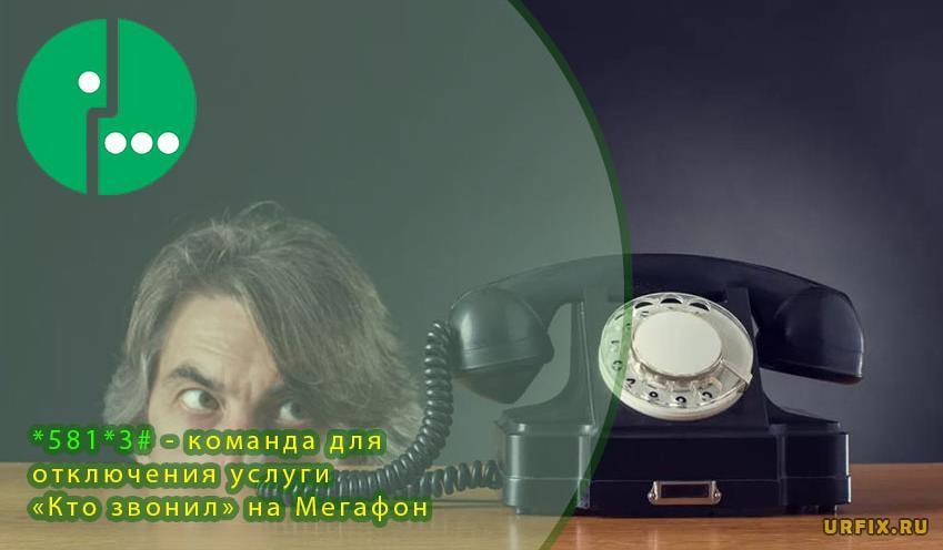 Как отключить услугу «Кто звонил» на Мегафон - команда
