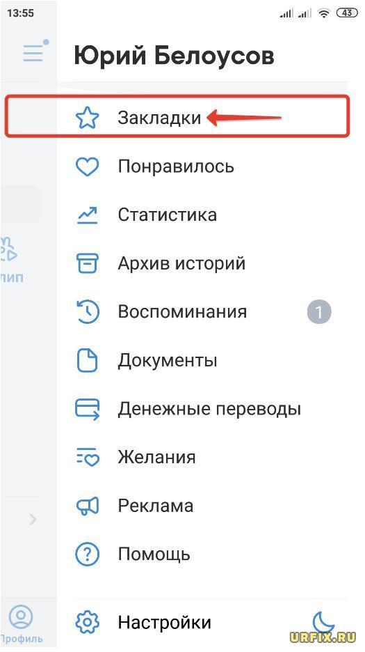 Как посмотреть закладки в ВК на телефоне