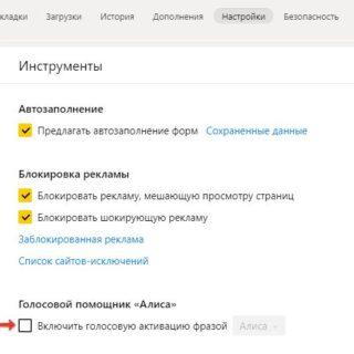 Отключение Алисы в Яндекс браузере