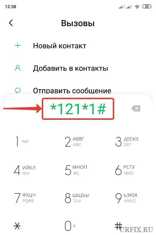 Отключить услугу «Голосовая почта» на Теле2 с телефона - USSD-команда
