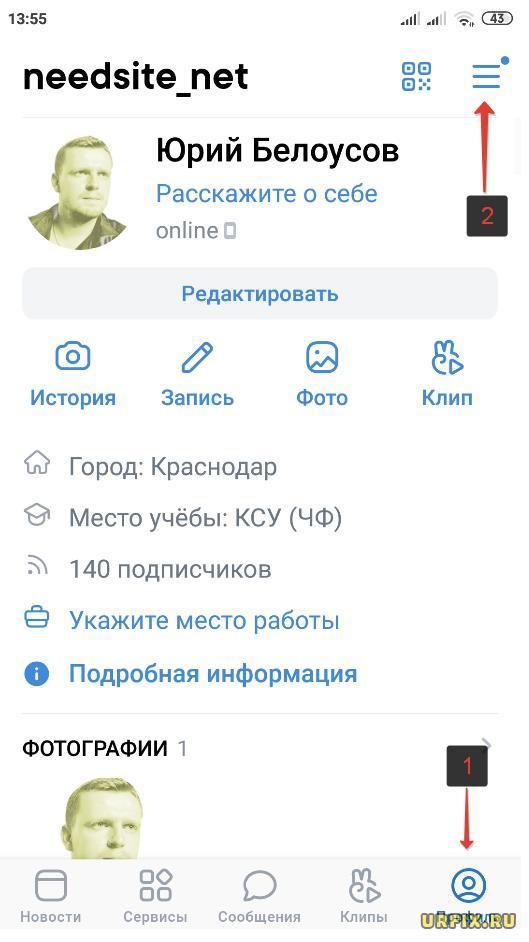Профиль - меню ВК
