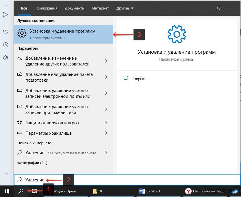Установка и удаление программ Windows