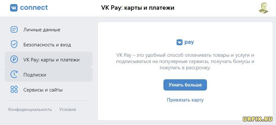 VK Connect - VK Pay - карты и платежи