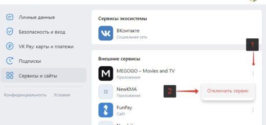 VK Connect отключить сервис, сайт, приложение