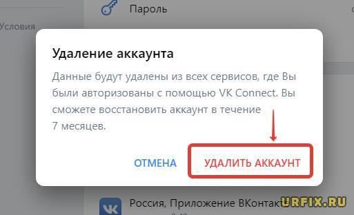 VK Connect удаление аккаунта