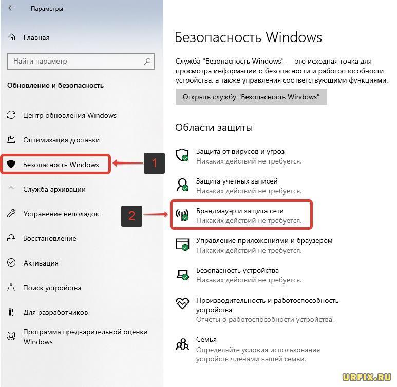 Брандмауэр и защита сети Windows