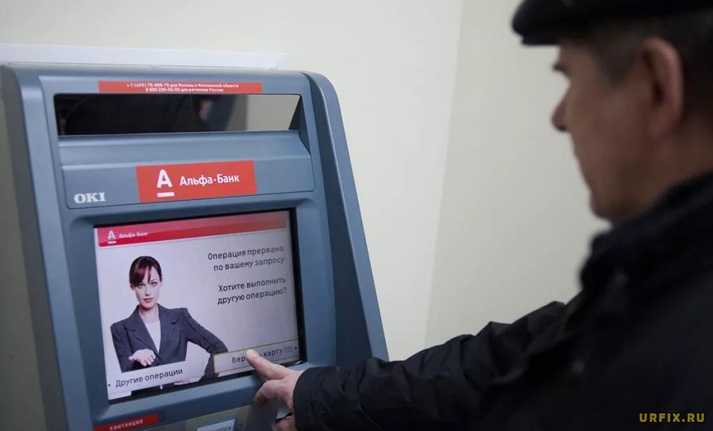 Человек у терминала Альфа-банк