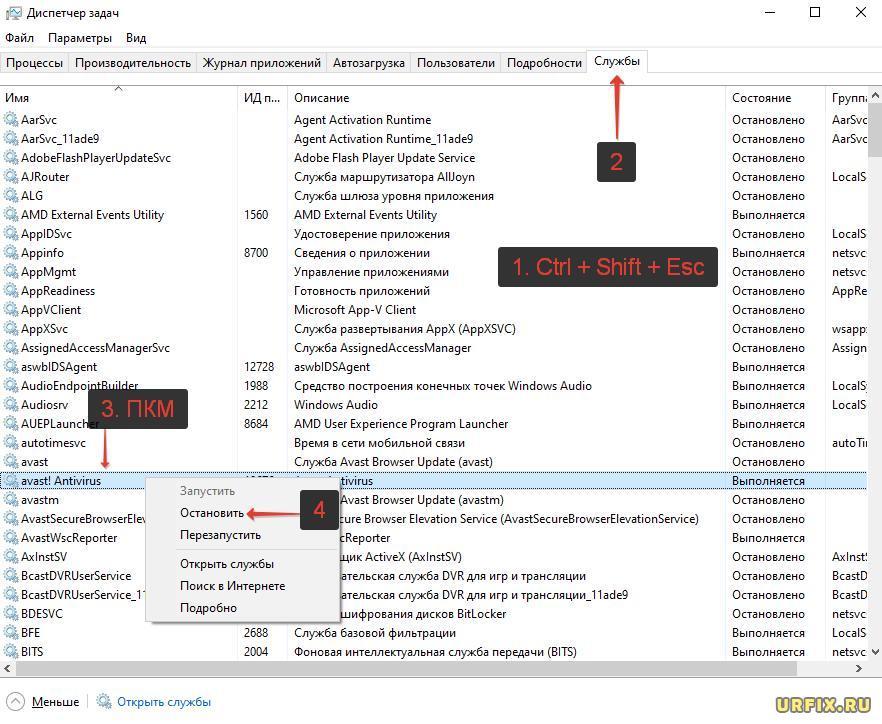 Деактивировать службу Avast Antivirus в диспетчере