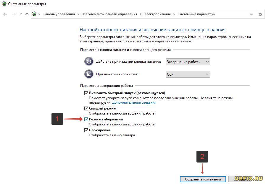 Добавить кнопку перехода в режим гибернации в меню пуск Windows