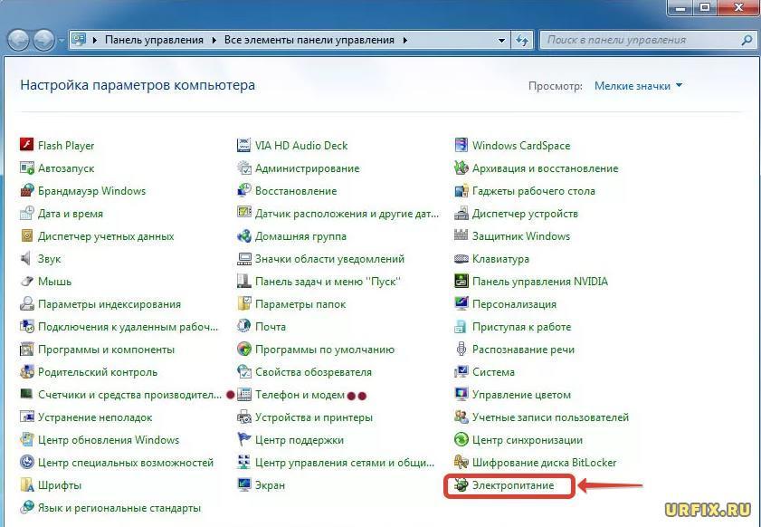 Электропитание в Панели управления Windows 7