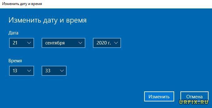 Изменить дату и время Windows 10