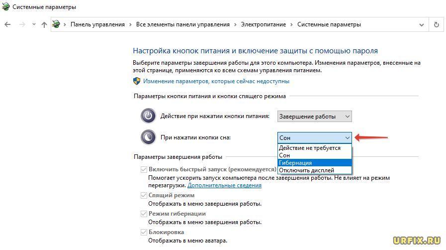 Изменить режим сна в Windows при нажатии на кнопку