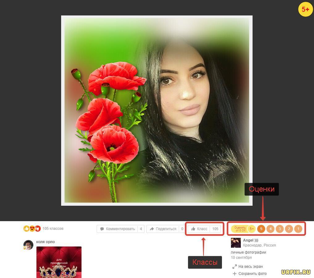 Как поставить оценку в Одноклассниках к фото