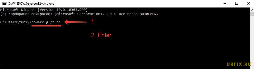 Команда - включить режим гибернации в Windows