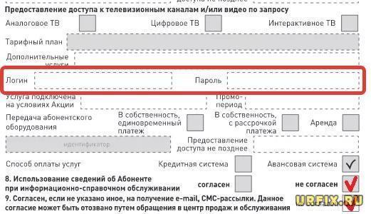 Логин и пароль для подключения к интернету в договоре с ровайдером