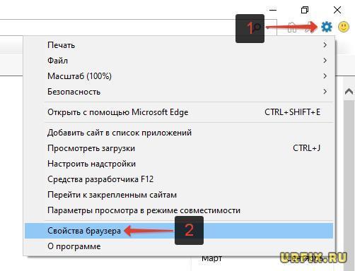 Меню - Свойства браузера