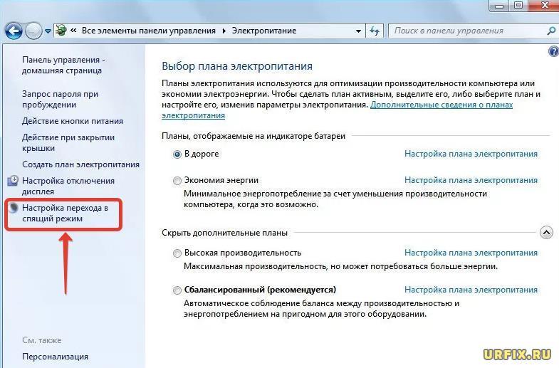 Настройка перехода в спящий режим Windows 7