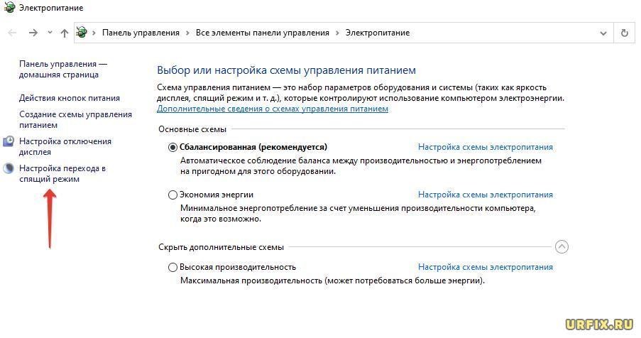 Настройка перехода в спящий режим Windows