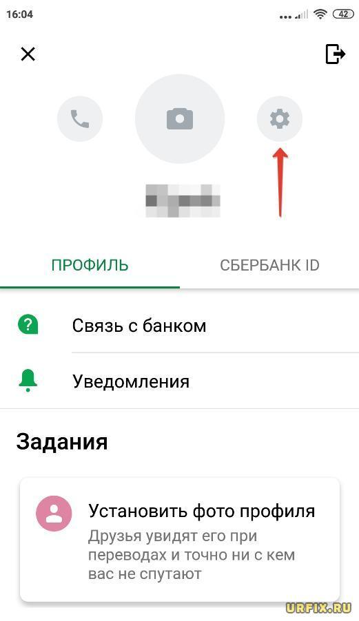 Настройки приложение Сбербанк
