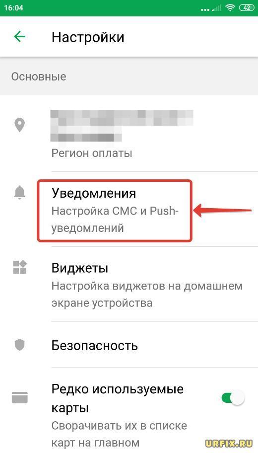 Отключение SMS-уведомлений Сбербанк