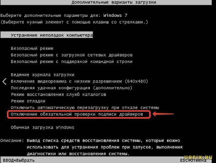 Отключение обязательной проверки подписи драйверов Windows 7