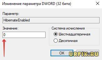 Отключение службы гибернации через редактор реестра Windows