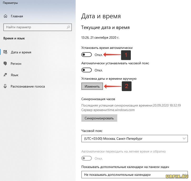 Отключить автоматическую установку времени Windows 10