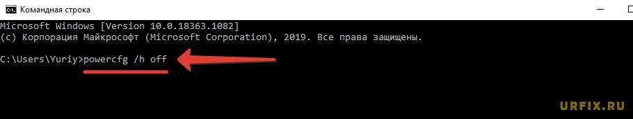 Отключить гибернацию в командной строке Windows
