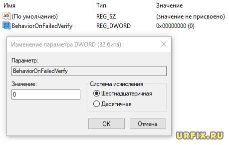 Отключить проверку цифровой подписи драйверов Windows в редакторе реестра