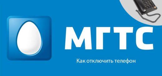 Отключить телефон МГТС Москва