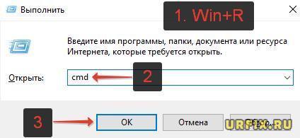 Открыть командную строку Windows