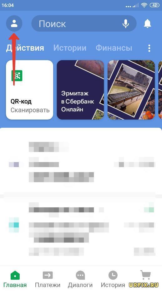 Открыть профиль Сбербанк в мобильном приложении