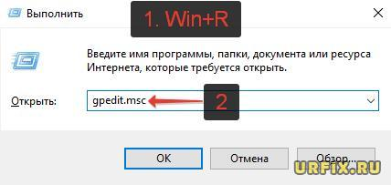 Открыть редактор групповой политики Windows - команда