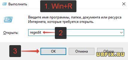 Открыть редактор реестра Windows