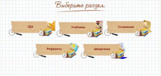 Отписаться от платной услуги gdz-ru.work