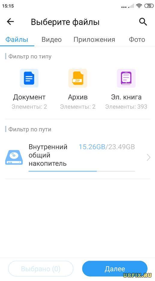 Отправка файлов SHAREit