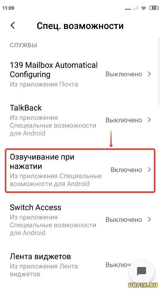 Озвучивание при нажатии Android