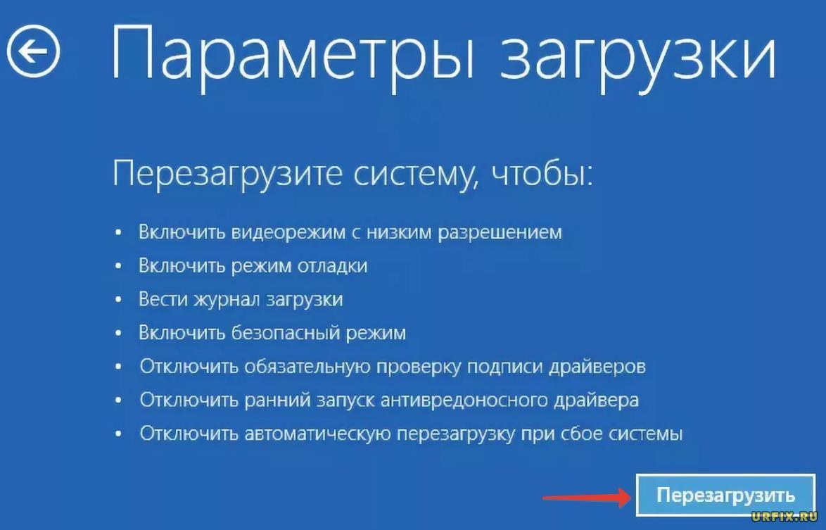 Параметры загрузки Windows - перезагрузить